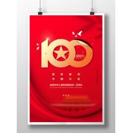 红金建党100周年海报