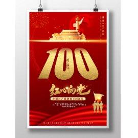 红金大气建党100周年海报