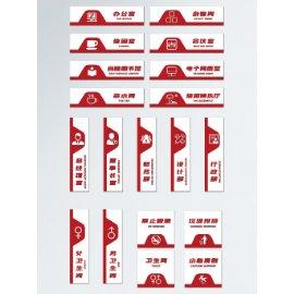 红色企业商务科室门牌
