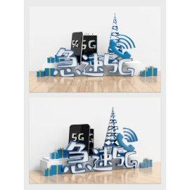 急速5G科技美陈设计
