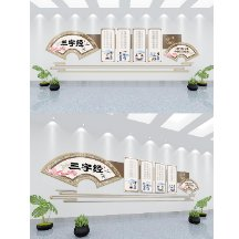 三字经校园文化墙