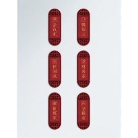 红色中式科室门牌