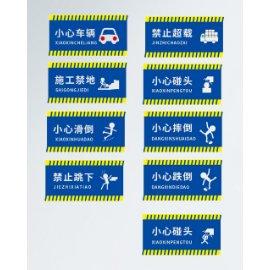 蓝色温馨提示警示牌