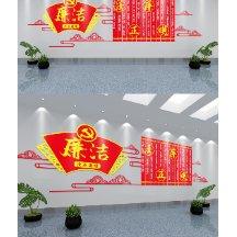 廉洁奉公红色党建文化墙
