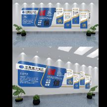 中国建设银行企业介绍蓝色文化墙