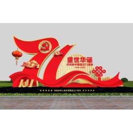 红色雕塑国庆