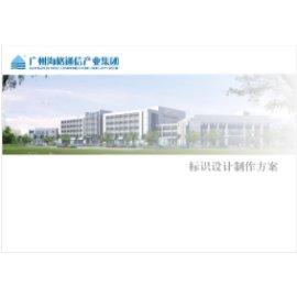 广州某产业园导视设计
