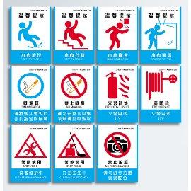 蓝色通用公共服务警示牌