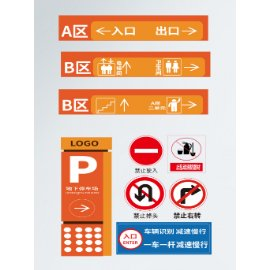 停车场安全指示牌