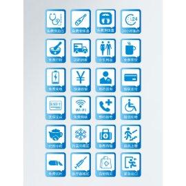 蓝色医疗医院标识标牌