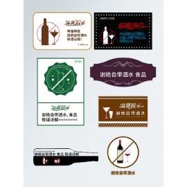 酒店餐厅禁止自带酒水标识