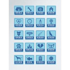 宠物店通用-蓝色宠物医院标识标牌