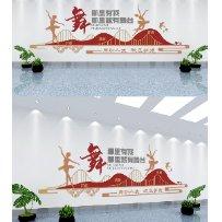 红色舞者跳舞的舞台文化墙