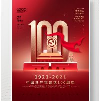 中国共产党建党100周年红色丝带大气展板