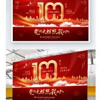 中国共产单成立一百周年红色党建背景展板