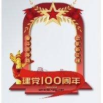 红色建党100周年拍照背景相框