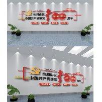热烈庆祝中国共产党建党100周年红色文化墙
