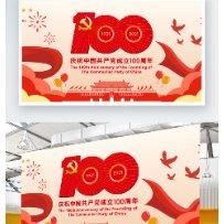 红色建党百年标志党建背景展板