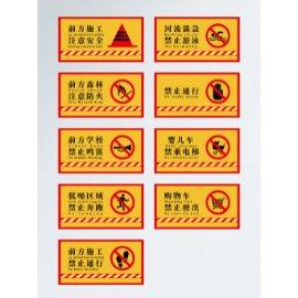 黄色前方施工警示牌