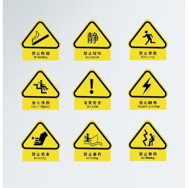 黄色安全警示牌