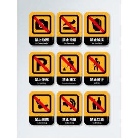 黄色禁止警示牌