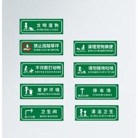 绿色温馨提示指引牌