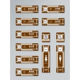 咖啡色导视系统