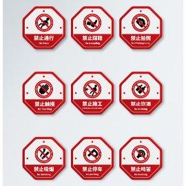 红色禁止警示牌