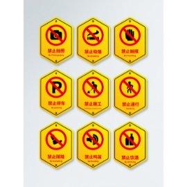 黄色禁止安全导视牌