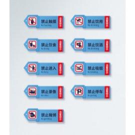 蓝色警示禁止牌