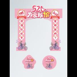 520情人节拱门