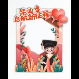 毕业季照相框