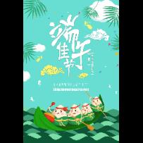 端午节可爱粽子划龙舟清新海报
