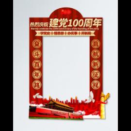 建党100周年照相框