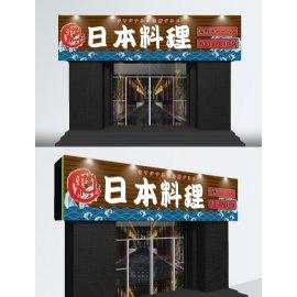 日本料理门头设计