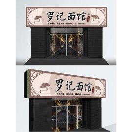 中式面馆门头设计