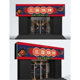 烧烤店门头设计