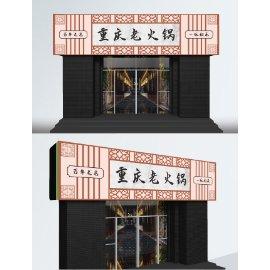 重庆火锅门头设计