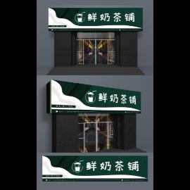 奶茶店门头设计