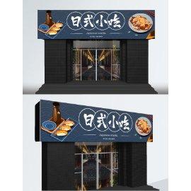 日式小吃门头设计