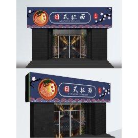 日式拉面门头设计