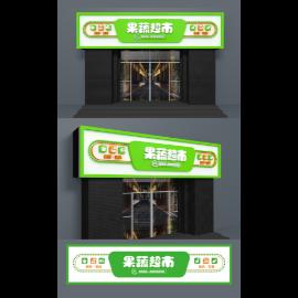果蔬超市门头设计