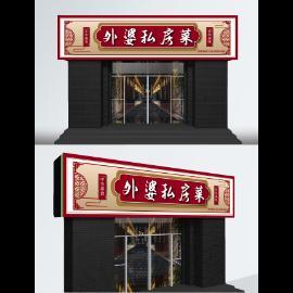 私房菜餐饮门头设计