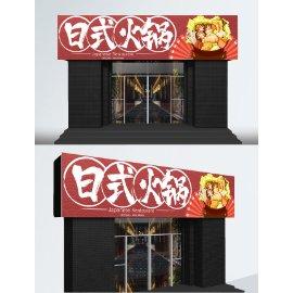 日式火锅门头设计
