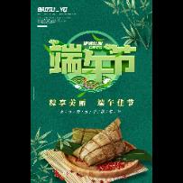 绿色清新端午节竹子粽子节日海报