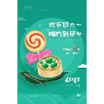绿色清新嗨吃六一儿童节棒棒糖海报