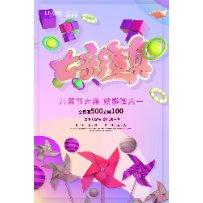 七彩童真紫色风车六一儿童节海报