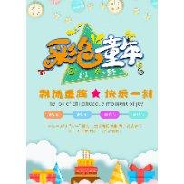 蓝色清新彩色童年儿童节海报