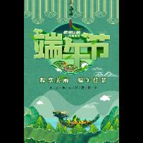 绿色清新端午节划龙舟节日海报