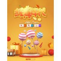 纯真年代橘色棒棒糖儿童节海报